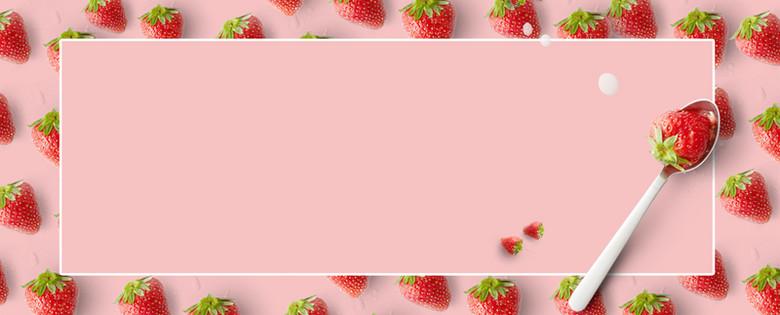 新鲜草莓几何文艺卡通粉色背景