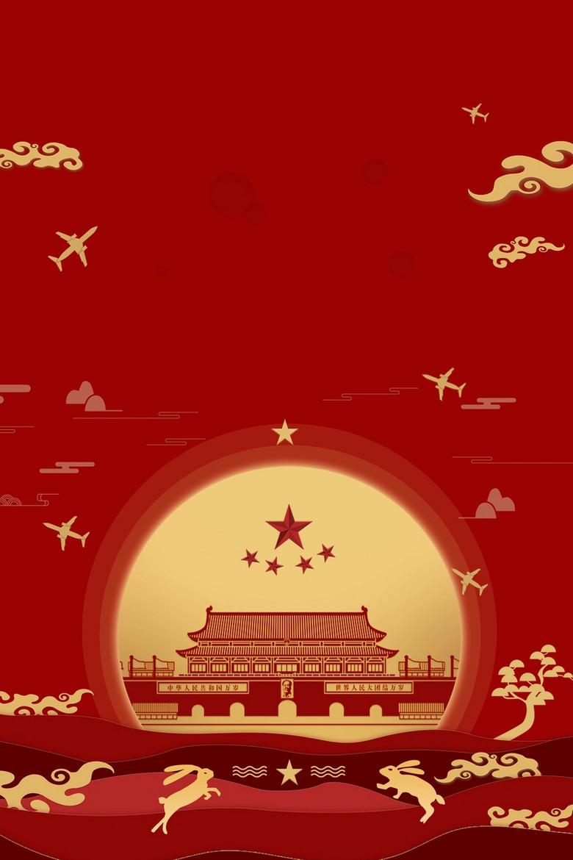 中国风大气双节同庆中秋国庆海报