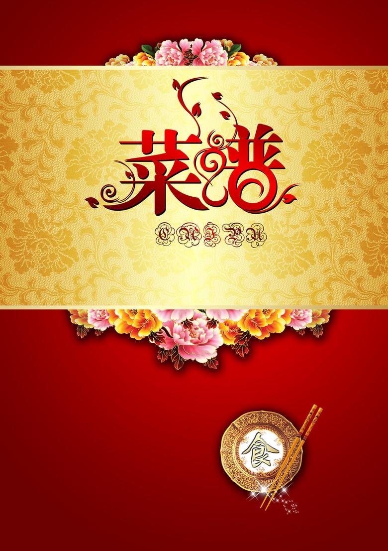 中国风设计菜谱背景
