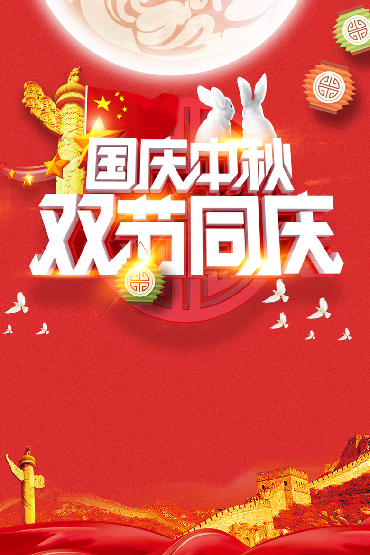 红色唯美创意国庆中秋背景素材