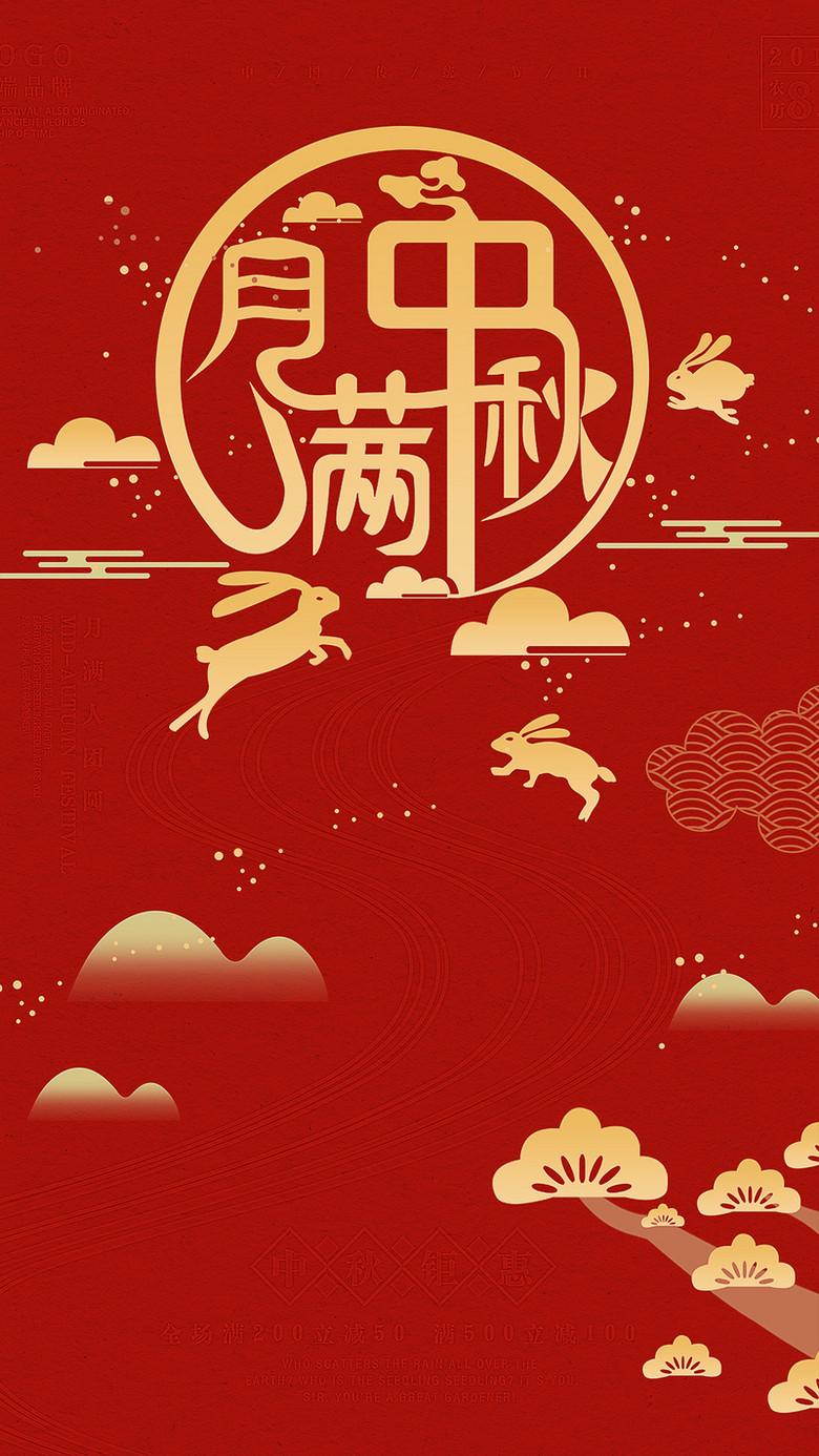 红色扁平化中秋节日促销海报