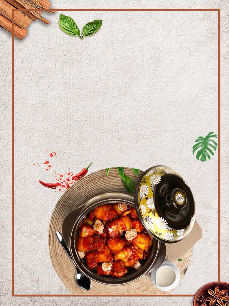 中华中式美食红烧肉