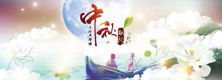 淘宝中秋节背景图