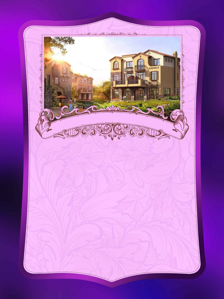 紫色房地产开发宣传推广