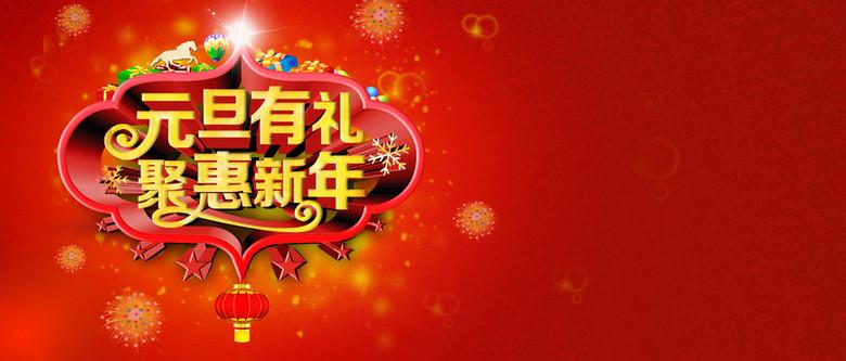 元旦有礼聚惠新年