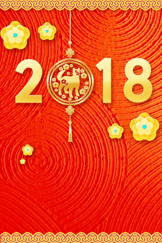 2018欢度春节新年快乐PSD分层