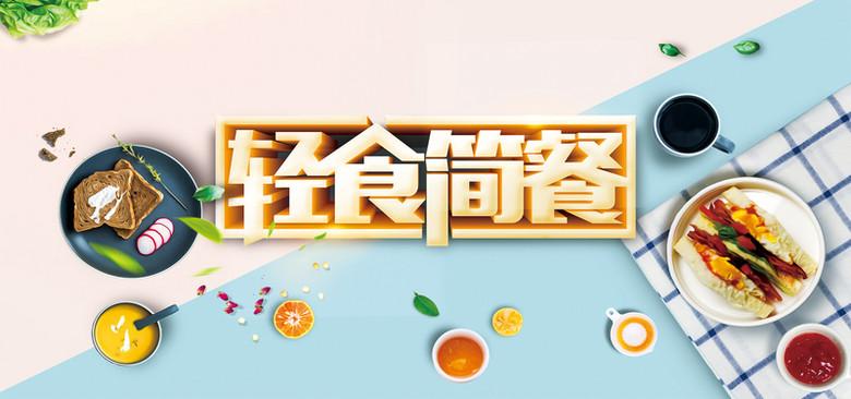 简约小清新轻食简餐美食banner