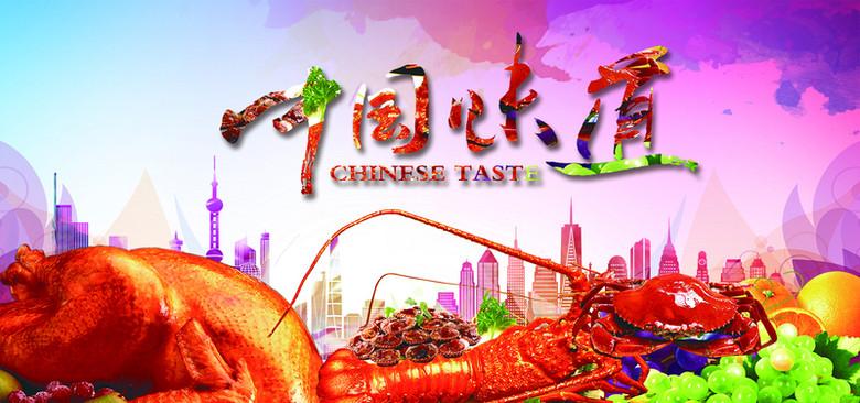食品中国风红色淘宝背景