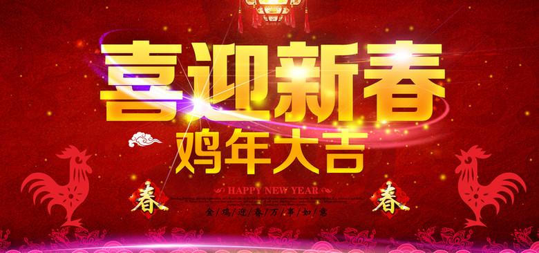 春节鸡年红色背景