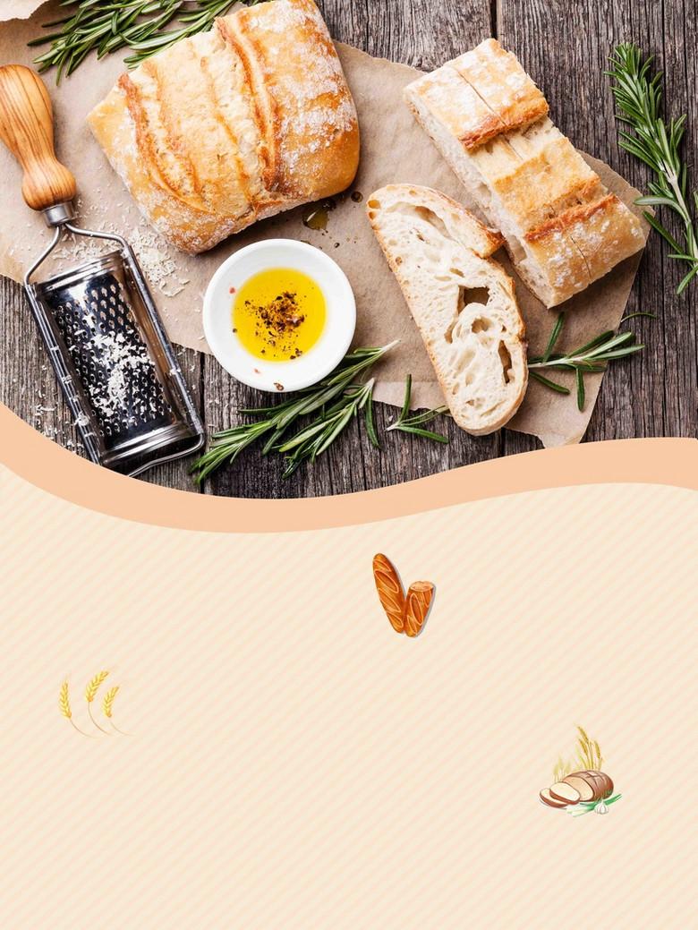美食面包海报模板