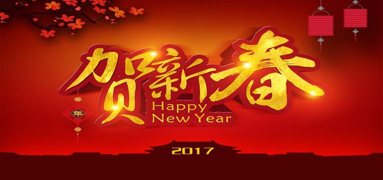 2017鸡年贺新春海报背景