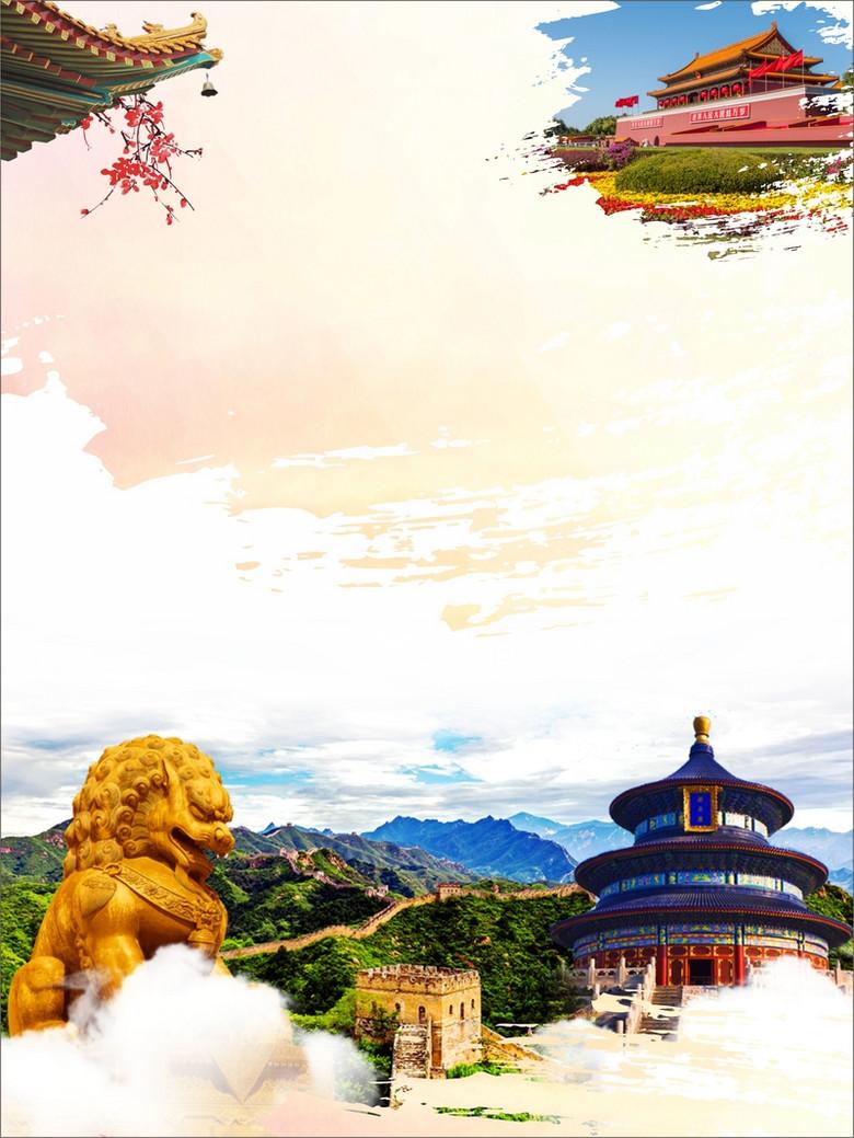 畅游北京旅游海报背景模板