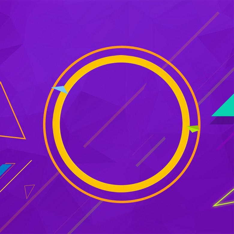 紫色促销背景主图