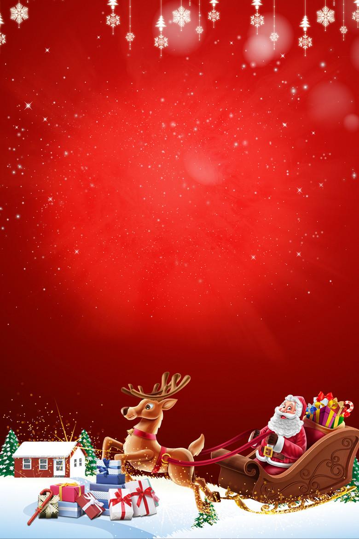 圣诞节快乐宣传海报背景素材