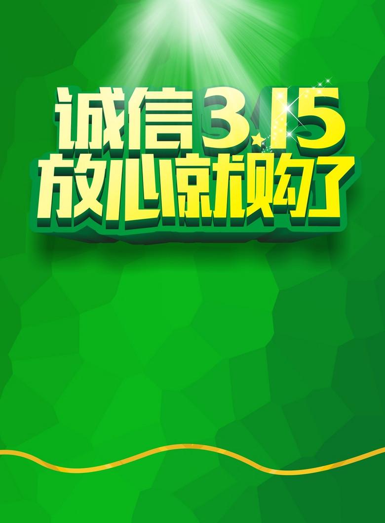 扁平绿色3.15背景