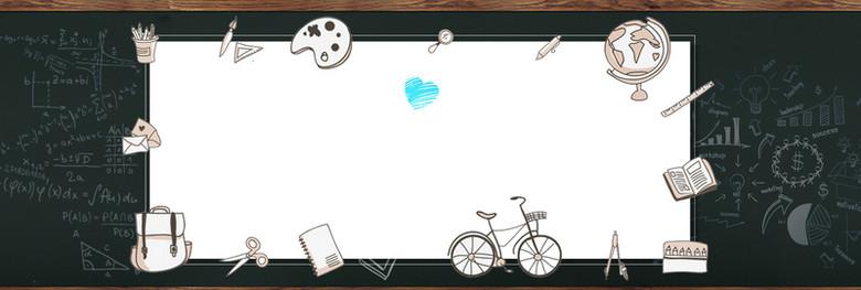 黑板文具自行车教师节促销banner