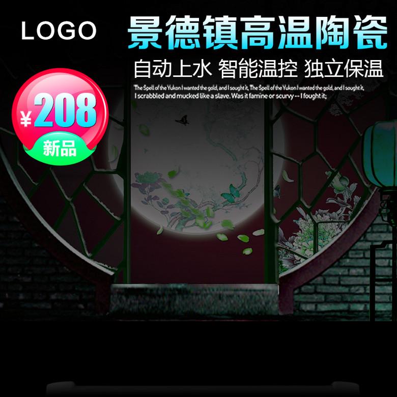 中国风促销模板