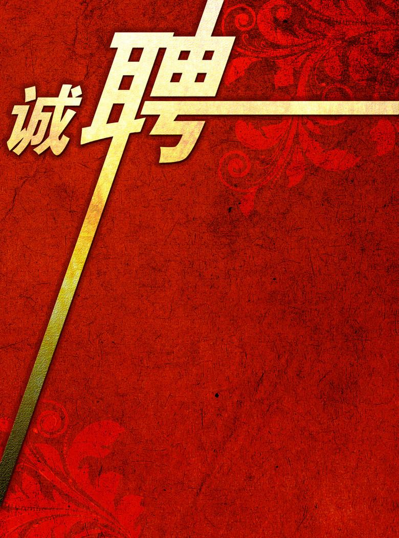 红色花纹海报背景