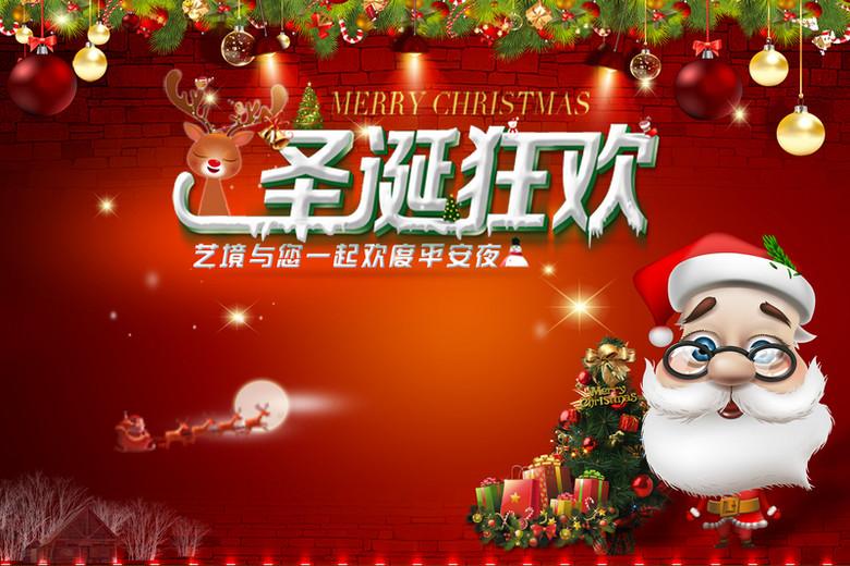 圣诞节平安夜背景素材
