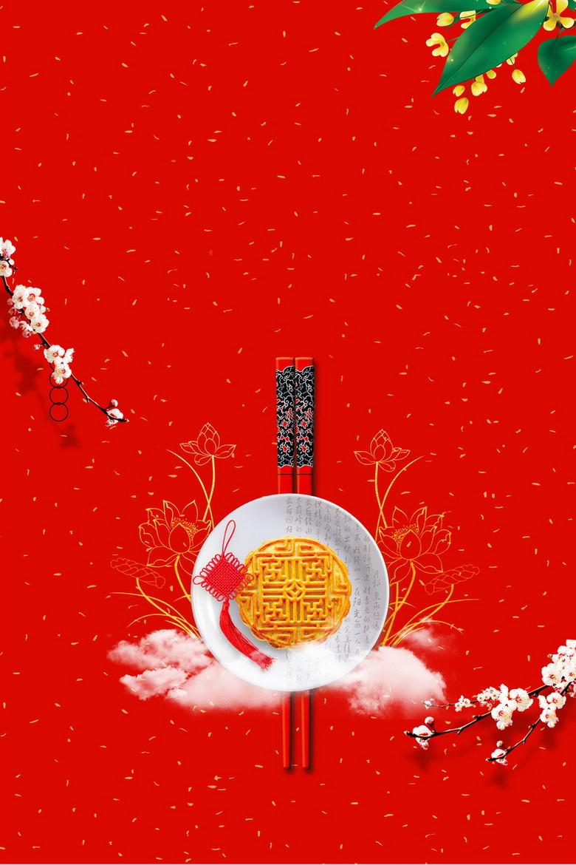 中秋节月饼促销背景