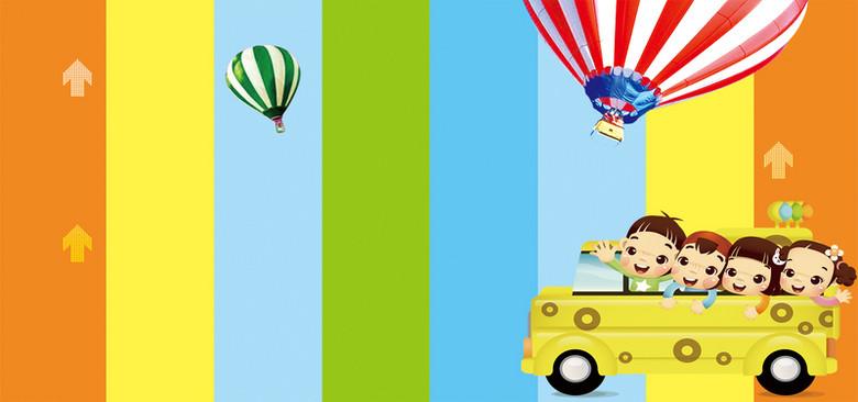 儿童卡通彩色可爱海报