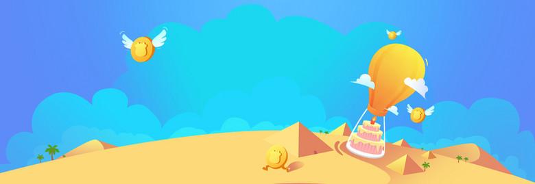 夏天户外出游卡通童趣蓝色背景