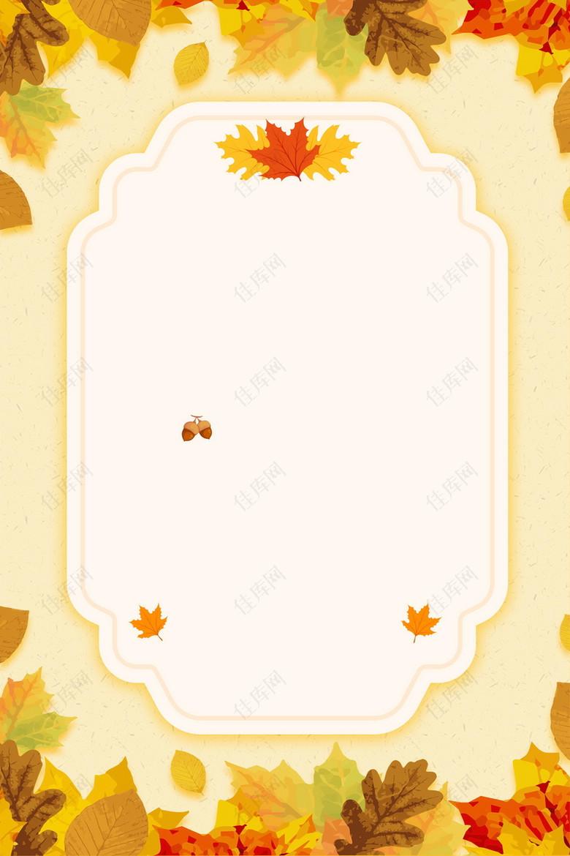 大气小清新秋季上新秋季促销海报