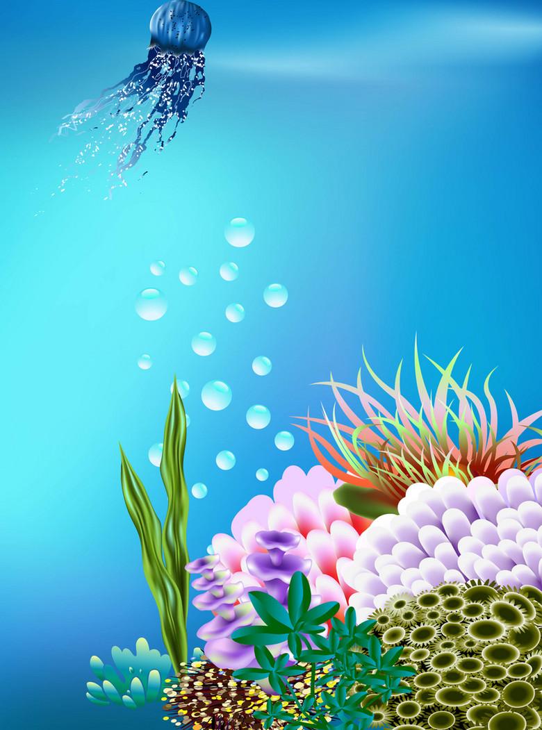海底世界珊瑚海草海报背景元素