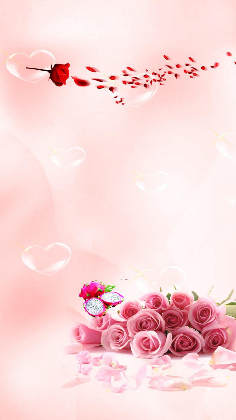 粉色浪漫玫瑰花H5背景素材