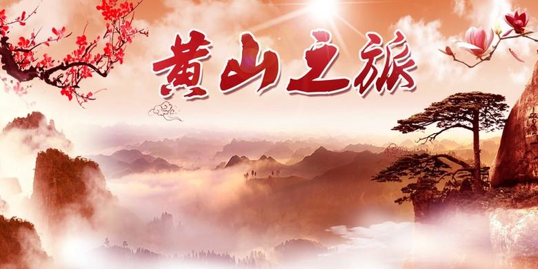 国庆黄山旅游海报设计