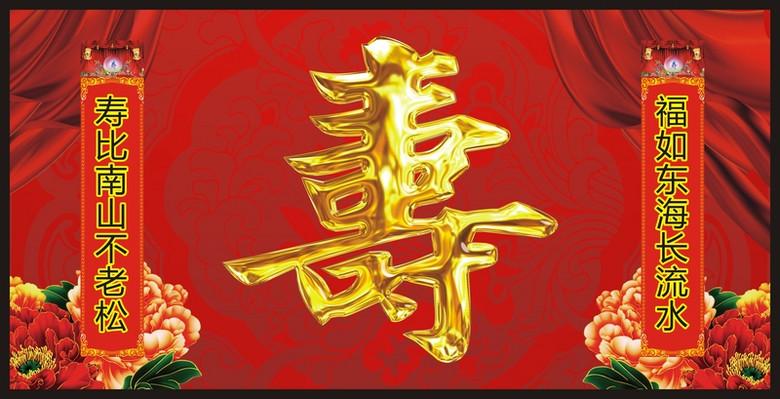 寿庆喜庆海报背景素材