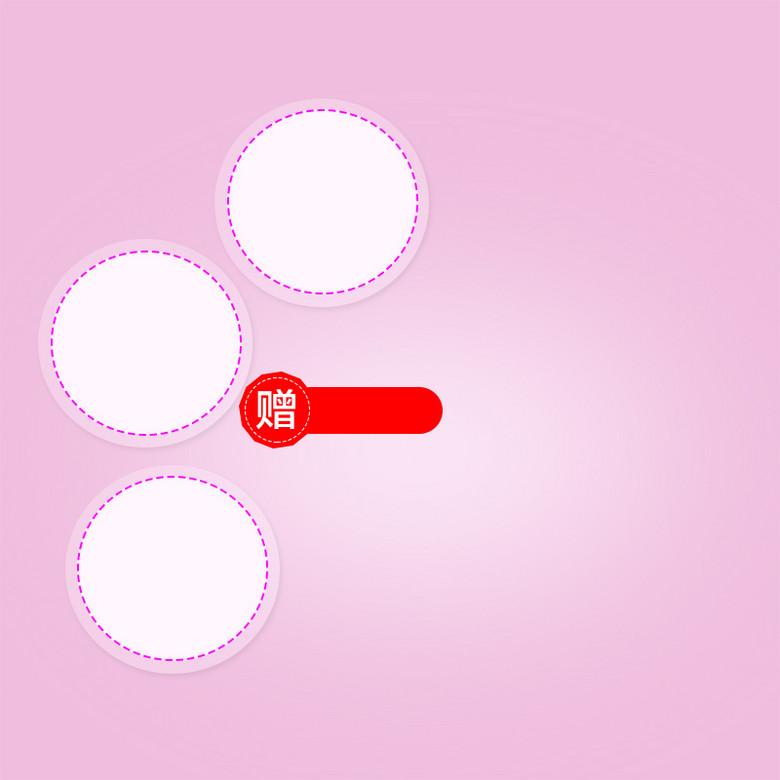 淘宝细节展示粉色背景主图