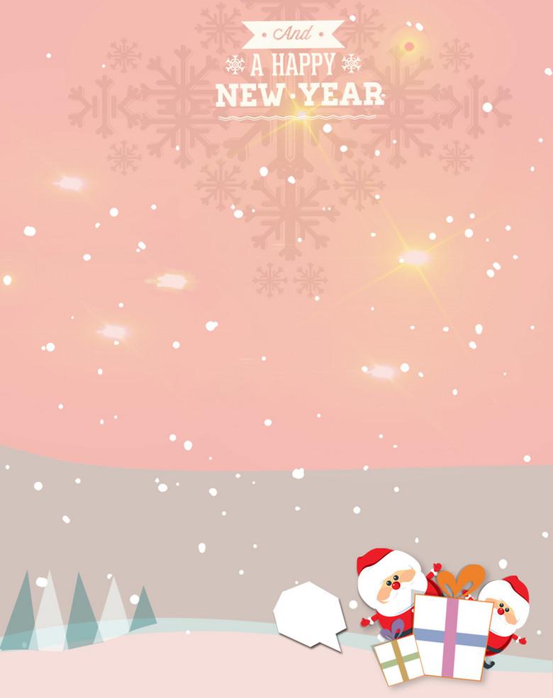 粉色雪景快乐新年欢乐元旦背景素材