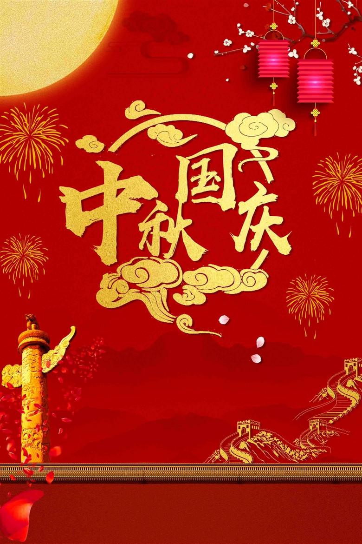 中秋国庆双节同庆创意设计