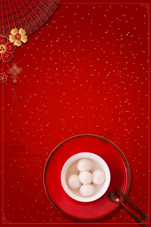 美味汤圆简约中国风背景