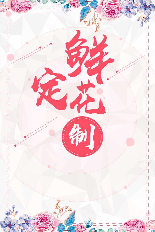 鲜花定制海报背景