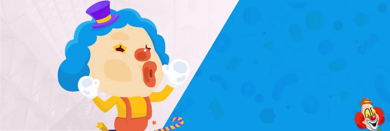 小丑愚人节童趣拼接蓝色背景