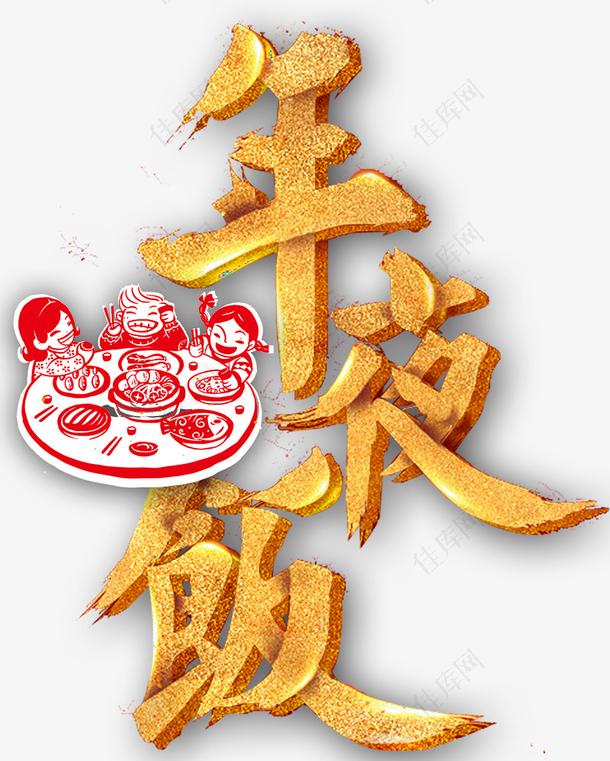2018金色年夜饭海报标题字