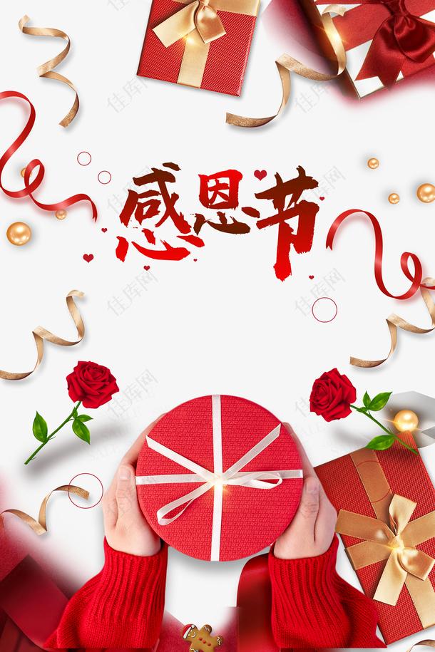 感恩节礼盒装饰海报元素图