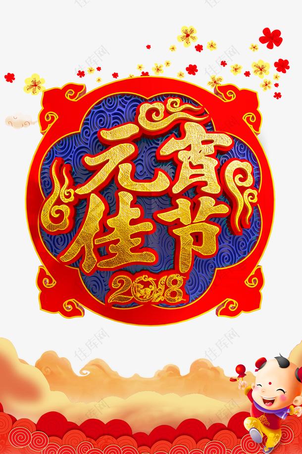 元宵佳节创意中国风字体