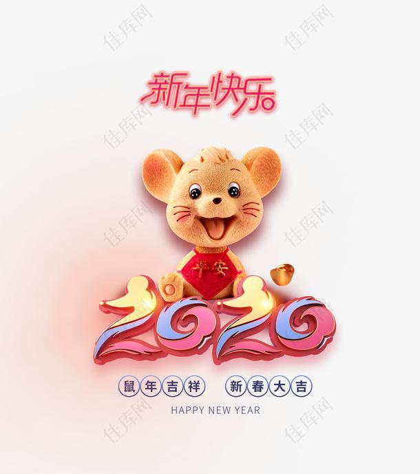 新年快乐2020年鼠年元素