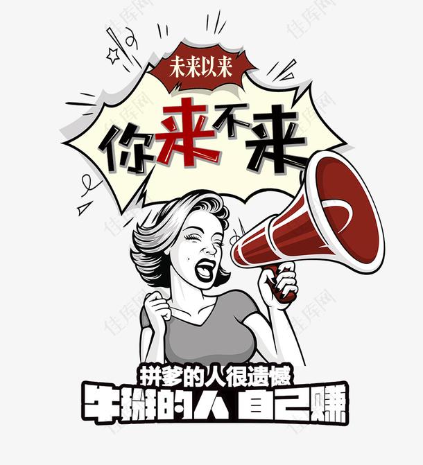 2018年招聘招贤纳士海报主题