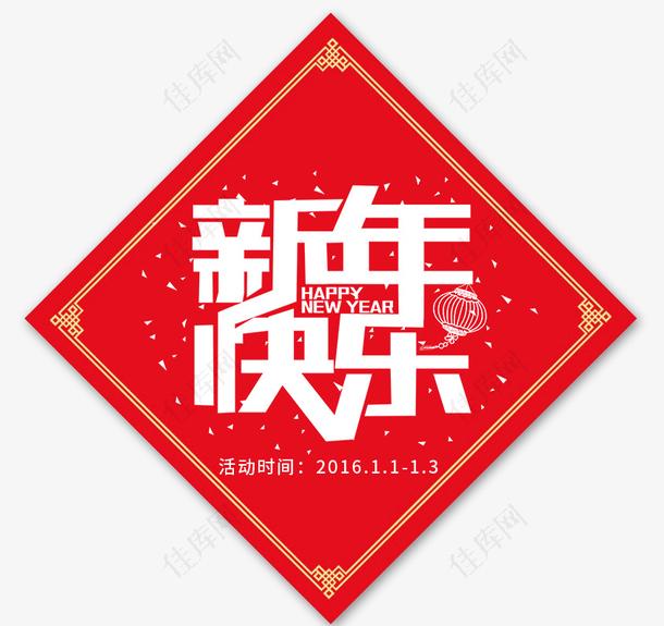 2018年春节新年快乐
