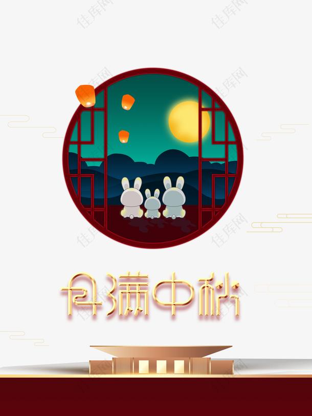 中秋节月满中秋兔子窗沿月亮灯笼