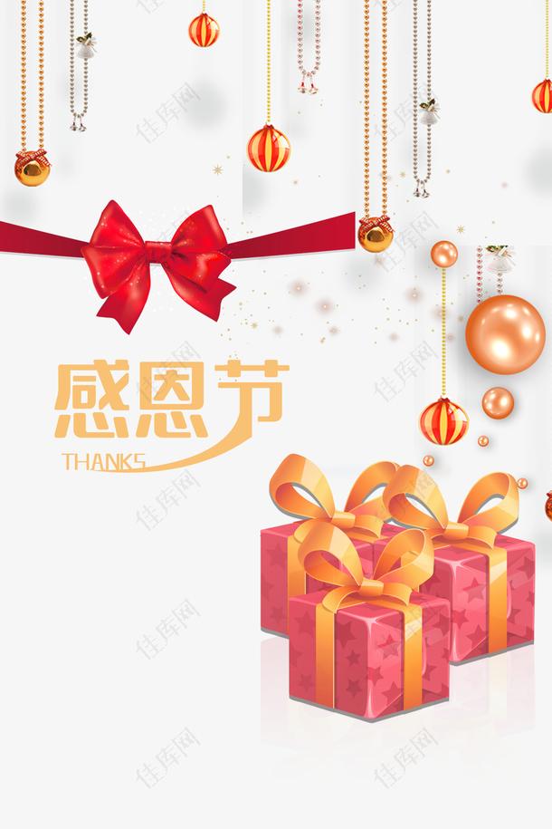 感恩节彩球蝴蝶结礼物盒