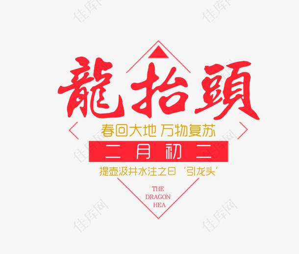 红色龙抬头艺术字促销标签