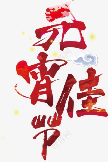 元宵佳节红色艺术字