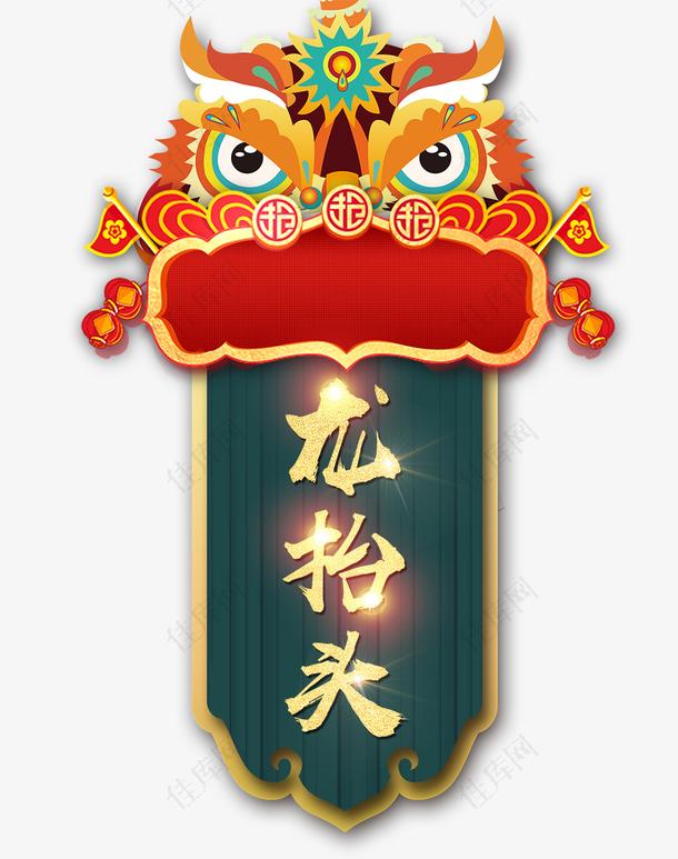二月初二龙抬头喜庆中国风