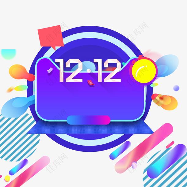 紫色双12字体设计