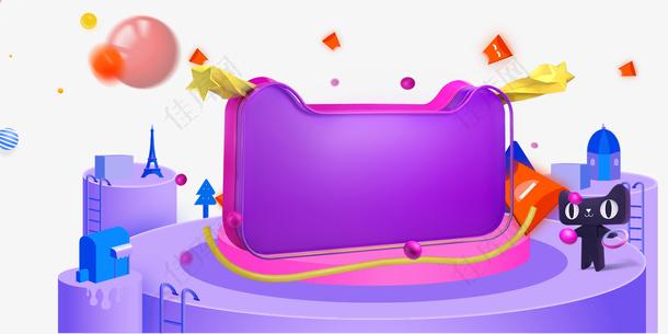 立体双十二年终盛典紫色电商双12